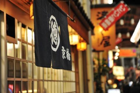 千葉居酒屋(サンプル)
